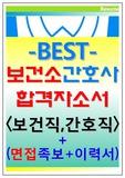 보건소간호사 자기소개서(보건직공무원 자기..