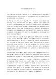개인회생채무증대경위서-직장인 개인회생3