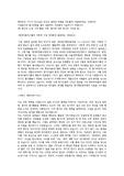 해피무브 17기 서류합격 자기소개서
