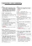 세무회계 2급 - 세법2부(국세기본법ㆍ소득세법ㆍ조세특례제한법)