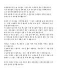 칠순잔치 인사말(장남)