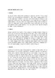신한은행 대학생 홍보대사 최종합격 자기소개서 (26기) (가장최신)