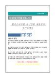 한국소비자원 청년인턴 채용 자기소개서,  한국소비자원 자기소개서, 한국소비자원 자소서예문, 한국소비자원 면접예상질문, 한국소비자원 자소서