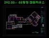 [건축설계][캐드도면][아파트평면] - 공동주택 아파트평면도 292.00m2 88평형(펜트하우스) 평면도 입니다.