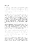 완벽한 공부법 고영성 신영준 독후감 감상문 서평!!!!