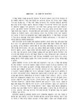 대한민국사 3권 한홍구 독후감