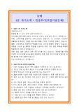최신 농협 1분 자기소개 + 면접후기(면..