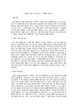 [독후감] [ 엄마표 영어 17년 보고서 ] ( 새벽달 (남수진) )