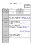 2017 평가인증 3차 만 3세 11월 관찰일지 15매