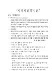 사회복지사1급 '지역사회복지론'(8. 사례관리) 기출문제 정리본