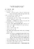 사회복지사1급 '지역사회복지론'(10. 지역사회복지협의체, 지역사회보장계획) 기출문제 정리본