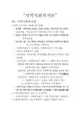사회복지사1급 '지역사회복지론'(11. 지역사회복지관) 기출문제 정리본