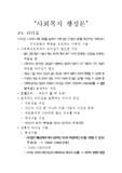사회복지사1급 '사회복지행정론'(10. 리더십) 기출문제 정리본