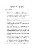 사회복지사1급 '사회복지행정론'(11. 인사관리) 기출문제 정리본