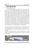 자전거 레이저 후미등 사업 계획서 (PEST분석, 9캔버스, 린캔버스)