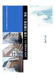 소규모 수익형부동산 개발 1  (고대부동산포럼 소형 디벨로퍼 과정)