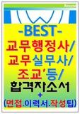 교무행정사자기소개서 교무행정사자소서 교무..