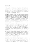 아침 5시의 기적 제프 샌더스 독후감 감상문 서평