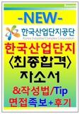 한국산업단지공단자소서 한국산업단지공단자기..
