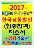 한국남동발전자소서 한국남동발전자기소개서 ..
