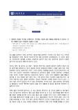 [합격예문] 서울대학교 로스쿨 자기소개서 - 서울대학교 로스쿨 자소서 - 서울대학교 로스쿨 입학원서 -  서울대 로스쿨 학업계획서 - 서울대 법학전문대학원 학업계획서