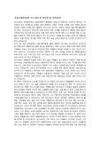 [미술감상문] 르누와르의 여인전