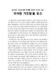 [독서보고서] '우아한 거짓말'을 읽고 (청소년의 자살과 왕따 문제를 깊숙이 파고든 소설)