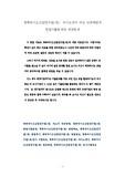 경북바이오산업연구원(재)  자기소개서 작성 성공패턴과 면접기출문제와 예상문제