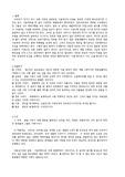 연극 '옥탑방 고양이' 비평문