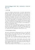 성격의5요인(Big5) 모형의 개요, 성격의5요인 구성요소와 특성 조사