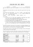 시설권리양수양도계약서(권리금계약서, 학원인수, 공부방인수, 교습소인수 계약서)