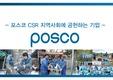 포스코 CSR 지역사회에 공헌하는 기업