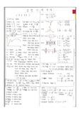 일반기계기사 - 재료역학 요약 정리본 [총 3면]