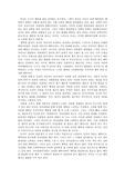 한남대학교 기초글쓰기 비평문 예시자료