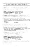 M대 영어4과목 수업자료