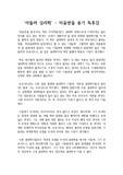 A+ 독서감상문 '미움받을 용기' 독후감 : 최우수 레포트 선정 '미움받을 용기' 독서감상문 - 대학생이 읽어야 할 자기계발서, 심리학서적