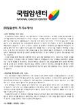 국립암센터 최종합격 자기소개서, 면접기출 (1분 스피치 포함)