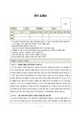 CHA 의과학대학교 의학전문대학원 자기소개서 (최초합격생/수시)