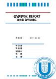 강남대학교 보고서 표지, 리포트 표지