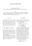 [화학야금실험] 결과보고서 - pH측정(논문형식)