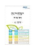 한국 가스안전공사 NCS 기반 5급 신입사원 채용 자기소개서