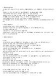 한국민속학개론 - 세시풍속 -