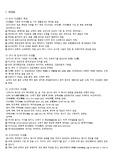 한국민속학개론 - 의생활 -