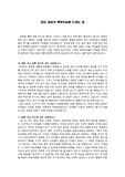 [편지쓰기] 신규 교사가 학부모님께 드리는 글