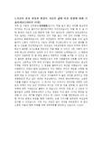 순천향대학교 영어영문학과 수시 합격 자기소개서