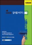 카카오(KAKAO) 잡지광고(CMYK)
