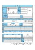 2017 최신 이력서 및 자기소개서 양식(샘플)