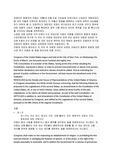 미합중국헌법 일부