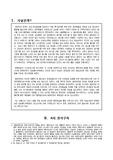 행정지도의 성격, (행정지도 협조요청인가 협박인가?), G20회의 당시 쓰레기배출자제 권고와 관련보도로 인해 PD수첩에 내려진 방통위의 경고조치, 참여연대의 발송자제 권고 사례