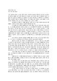 [영미소설]에드거 앨런 포(Edgar Allan Poe) The Tell-Tale Heart 번역본